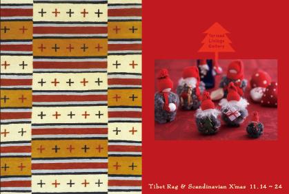 チベット絨毯と北欧のX'mas