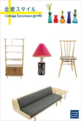 北欧スタイル -ビンテージ家具と小物-